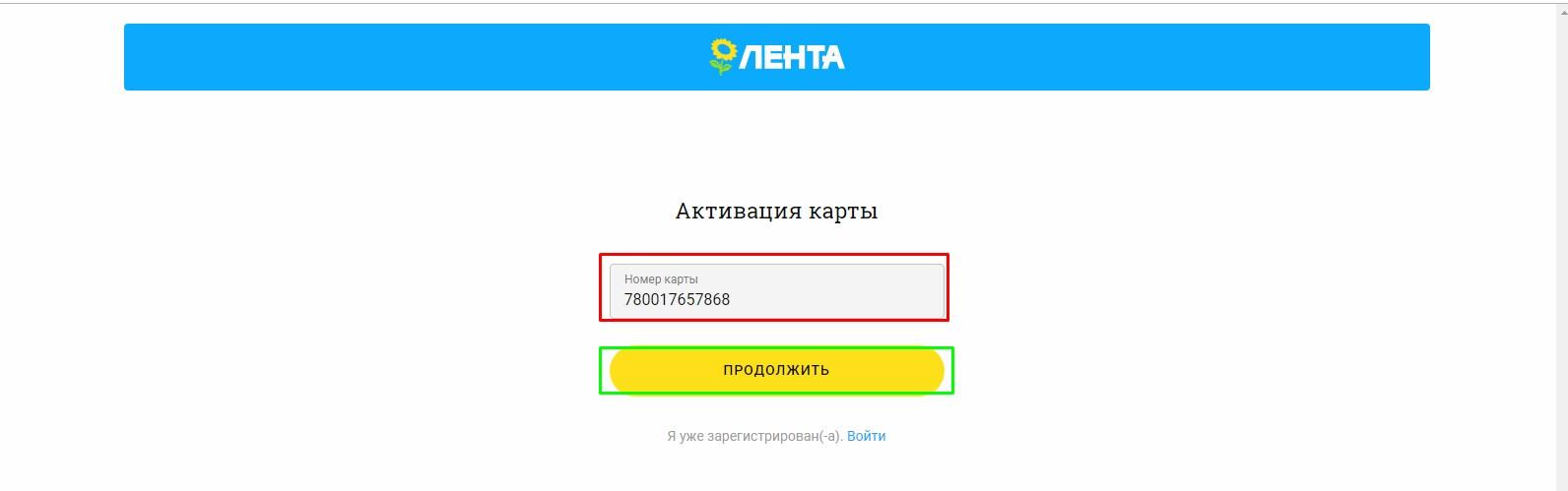 anketa.lenta.com регистрация карты онлайн
