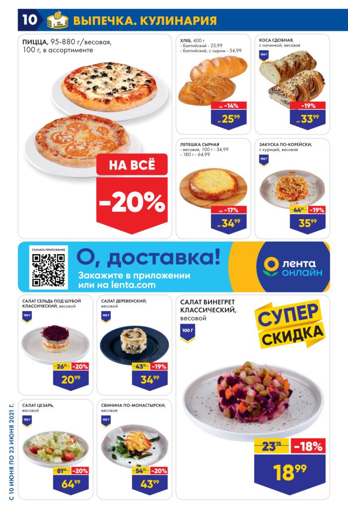 Лента Вологда каталог товаров, цены, акции, скидки